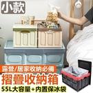[小款] 大容量收納箱 摺疊箱 防水收納箱 摺疊收納 車用整理箱 居家整理箱 露營收納【RS1167】