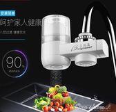 廚房小型簡易水龍頭凈水器非直飲家用自來水過濾器嘴濾水器 one shoes