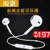藍芽耳機 運動4.1身歷聲無線耳塞式外貿爆款藍牙耳機(一件88折)