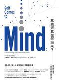 意識究竟從何而來?:從神經科學看人類心智與自我的演化 (改版)