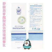 QV face 舒敏燕麥醯胺高效修復精華乳 75g : ego moisturiser