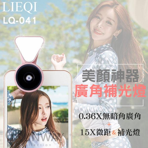 LQ-041 0.36X無暗角 超廣角 15X微距 鏡頭補光燈 夾式 手機 鏡頭 自拍神器