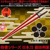 現貨 Hamee 日本 戰國時代武將 武士刀 侍箸特殊造型 筷子 附筷架掛台 (前田利家) 991471