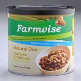 買1送1 清淨生活 農場智慧 腰果、杏仁果 210g/罐