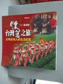【書寶二手書T8/歷史_XGE】台灣懷舊之旅_黃金財