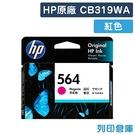 原廠墨水匣 HP 紅色 NO.564 / CB319WA /適用 HP B109/B110/B8550/C5380/C309/C5380
