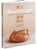 愛上酸種麵包Sourdough:野生酵母起種飼養step by step,適合小家庭的經典歐包配方,