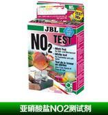 德國JBL珍寶 亞硝酸測試劑組合NO2