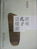 【書寶二手書T7/哲學_LJL】原來孔子這樣說_傅佩榮