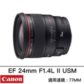 Canon EF 24mm F1.4 L II USM 台灣佳能公司貨 德寶光學 刷卡分期零利率