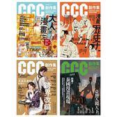 CCC創作集(1號 4號)