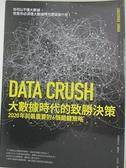 【書寶二手書T4/財經企管_H6X】大數據時代的致勝決策_克里斯多夫.蘇達克