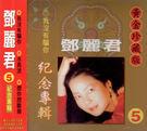 黃金珍藏版 鄧麗君 5 CD  ( 購潮...