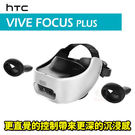HTC VIVE FOCUS Plus 虛擬實境裝置 家用版 VR 24期0利率 免運費