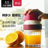 手動榨汁機 電手動榨汁機橙汁家用水果小型炸西瓜擠壓汁檸檬榨汁杯榨汁器 名創家居