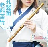 笛子 豎笛6孔直笛初學兒童學生成人零基礎六孔專業高音竹笛子 3色【快速出貨】