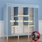 衣櫃 出租房用加固簡易布結實耐用大掛小型家用臥室經濟型【風之海】