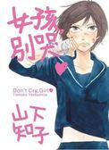 (二手書)女孩,別哭(全)