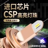汽車led大燈泡h1h7h11超亮前車燈改裝h4遠近一體9005激光大燈強光ATF  英賽爾