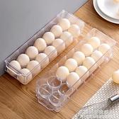冰箱雞蛋架托側門雞蛋收納盒冰箱用保鮮盒雞蛋托冰箱蛋格裝蛋盒子【名購新品】