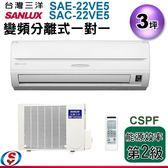 【信源】3坪【SANLUX 三洋 1對1分離式變頻冷氣 SAE-22VE5+SAC-22VE5 】(220V) 含標準安裝
