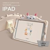 可愛卡通iPad Air3保護套矽膠軟殼10.5寸【小檸檬3C數碼館】