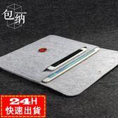 現貨出清 ipad pro內膽包保護套 蘋果平板9.7寸/12.9寸電腦包收納袋 毛氈包10-4