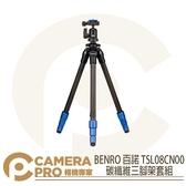 ◎相機專家◎ BENRO 百諾 TSL08CN00 碳纖維三腳架套組 四節 負重4kg 展開1463mm 折收510mm 公司貨