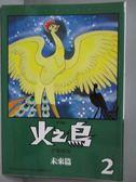 【書寶二手書T6/漫畫書_ISQ】火之鳥2(復刻版)_手塚治虫