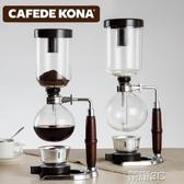熱銷咖啡機 虹吸壺咖啡壺家用手動虹吸式煮咖啡機玻璃套裝送禮包 LX 220v