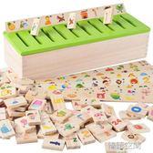 兒童蒙氏蒙特梭利教具分類盒幼兒園早教木制益智配對幼教玩具 韓語空間