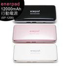 enerpad  SP-12000高容量12000mAh /高電流 2.1A 雙輸出/日本電芯行動電源