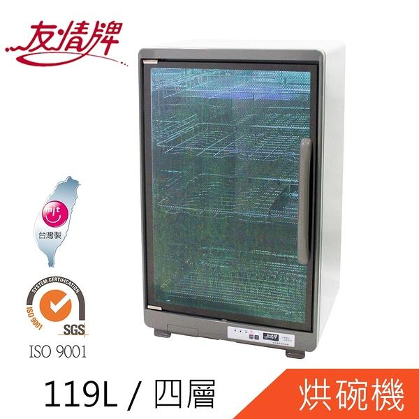 【友情牌】119公升全不鏽鋼紫外線四層烘碗機PF-6380
