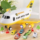 兒童玩具飛機男孩寶寶超大號音樂軌道耐摔慣性玩具車仿真客機模型 晴天時尚