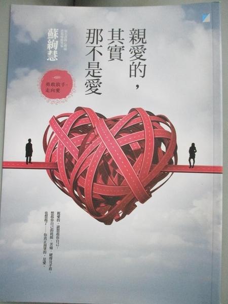 【書寶二手書T1/兩性關係_HAG】親愛的其實那不是愛_蘇絢慧