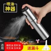 噴霧油瓶 噴油瓶噴霧按壓式燒烤噴油壺健身廚房油瓶食用油橄欖油霧控油壺瓶 4色