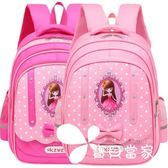 書包 小學生書包6-12周歲 女兒童雙肩包 3-5年級女童背包 1-3年級女孩