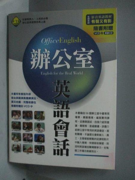 【書寶二手書T5/語言學習_HBL】辦公室英語會話_LiveABC互動英語教學集團編輯群_附光碟