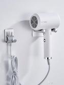 放戴森小米直白素士須眉吹風機支架置物免打孔收納風筒壁掛in智能