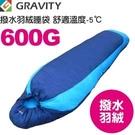 【GRAVITY 巨威特  信封型撥水羽絨睡袋600G 水藍/丈青】 111601B/羽絨睡袋/露營睡袋/睡袋