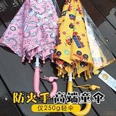 兒童雨傘卡通小雨傘創意寶寶長柄手動【繁星小鎮】