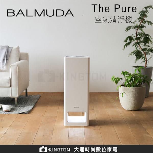 BALMUDA  The Pure 空氣清淨機 (白)  A01D-WH 【24H快速出貨】 日本設計公司貨 保固一年