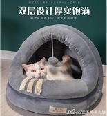 寵物窩貓窩冬季保暖四季通用貓床貓咪封閉式房子蒙古包別墅寵物狗窩 快速出貨YJT
