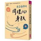 老蘇老師的同理心身教(首刷印製手繪簽名版)