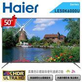 【Haier海爾】50吋4K聯網HDR液晶顯示器+視訊盒LE50K6000U/50K6000U_含運送