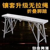 馬凳折疊升降加厚腳手架廠家直銷加高刮膩子室內裝修工程梯子平台CY  自由角落
