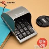 小鍵盤 小太陽K19B防偷窺密碼鍵盤USB數字小鍵盤證券銀行收銀款通用迷你 【夢幻家居】