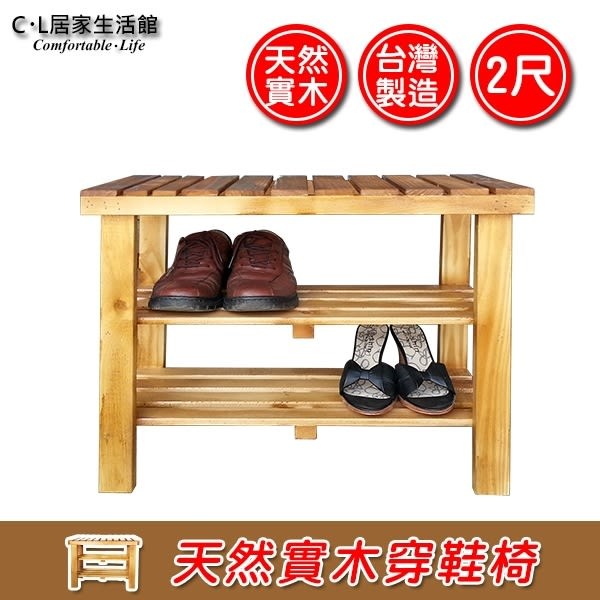 【 C . L 居家生活館 】天然實木穿鞋椅(2尺)/鞋架/拖鞋架/收納架/玄關椅/鞋櫃/置物鞋櫃