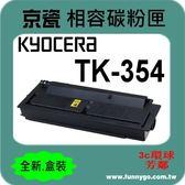 KYOCERA 京瓷 相容碳粉匣 TK-354 適用:FS-3920DN/FS-3925DN/FS-3040/FS-3140MFP