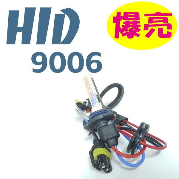 「炫光LED」HID-9006 氙氣大燈 霧燈 比LED亮 HID大燈 9006燈泡 機車HID 汽車HID 汽機車HID燈泡